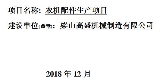 梁山高盛机械制造有限公司农机配件生产项目环境影响报告表